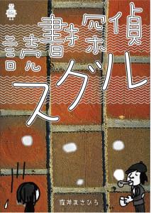 表紙_読書探偵スグル_1