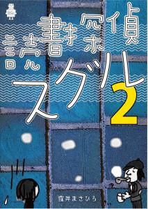 表紙_読書探偵スグル_2